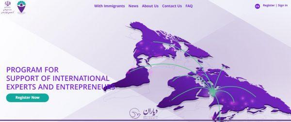 برنامه همکاری با متخصصان و کارآفرینان بینالمللی
