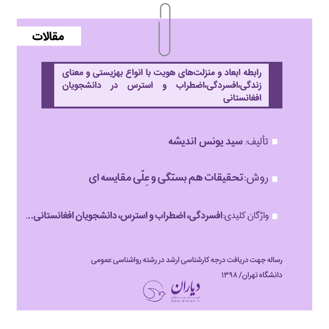 اضطراب و استرس در دانشجویان افغانستانی