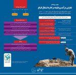 اشتغال مهاجران خارجی در ایران