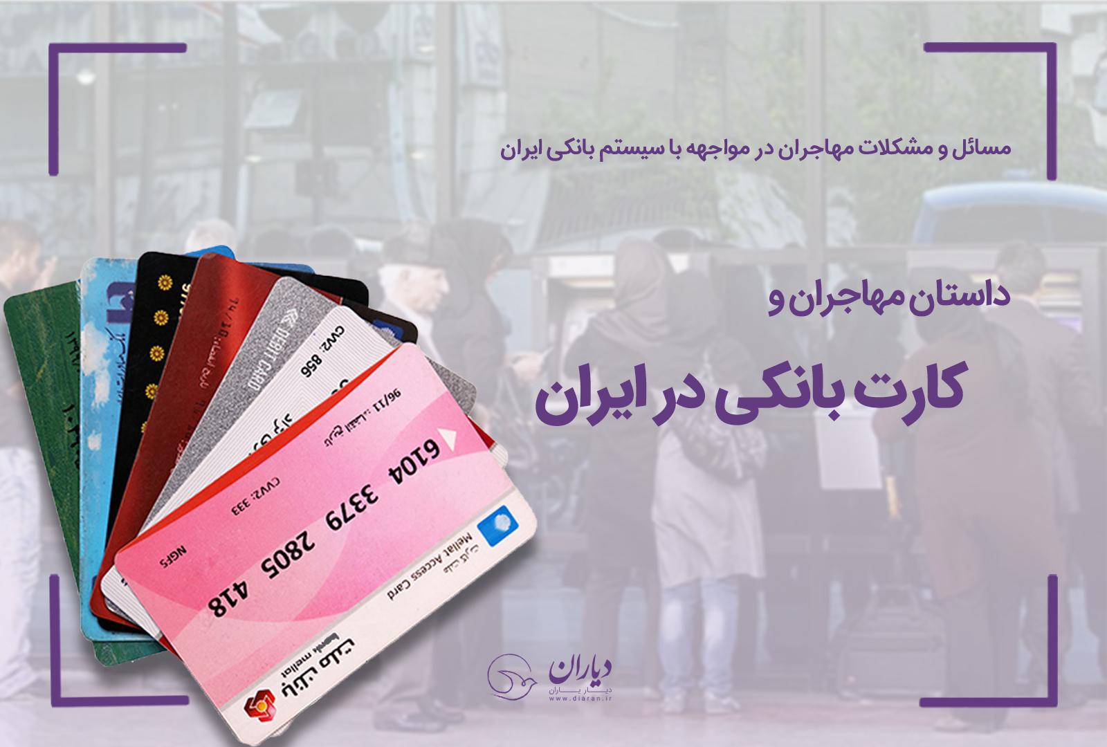 داستان مهاجران و کارت بانکی در ایران