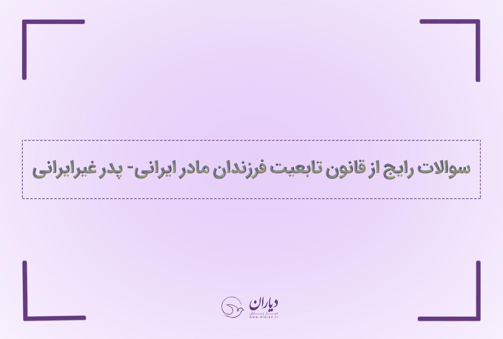 درخواست شناسنامه فرزندان مادر ایرانی