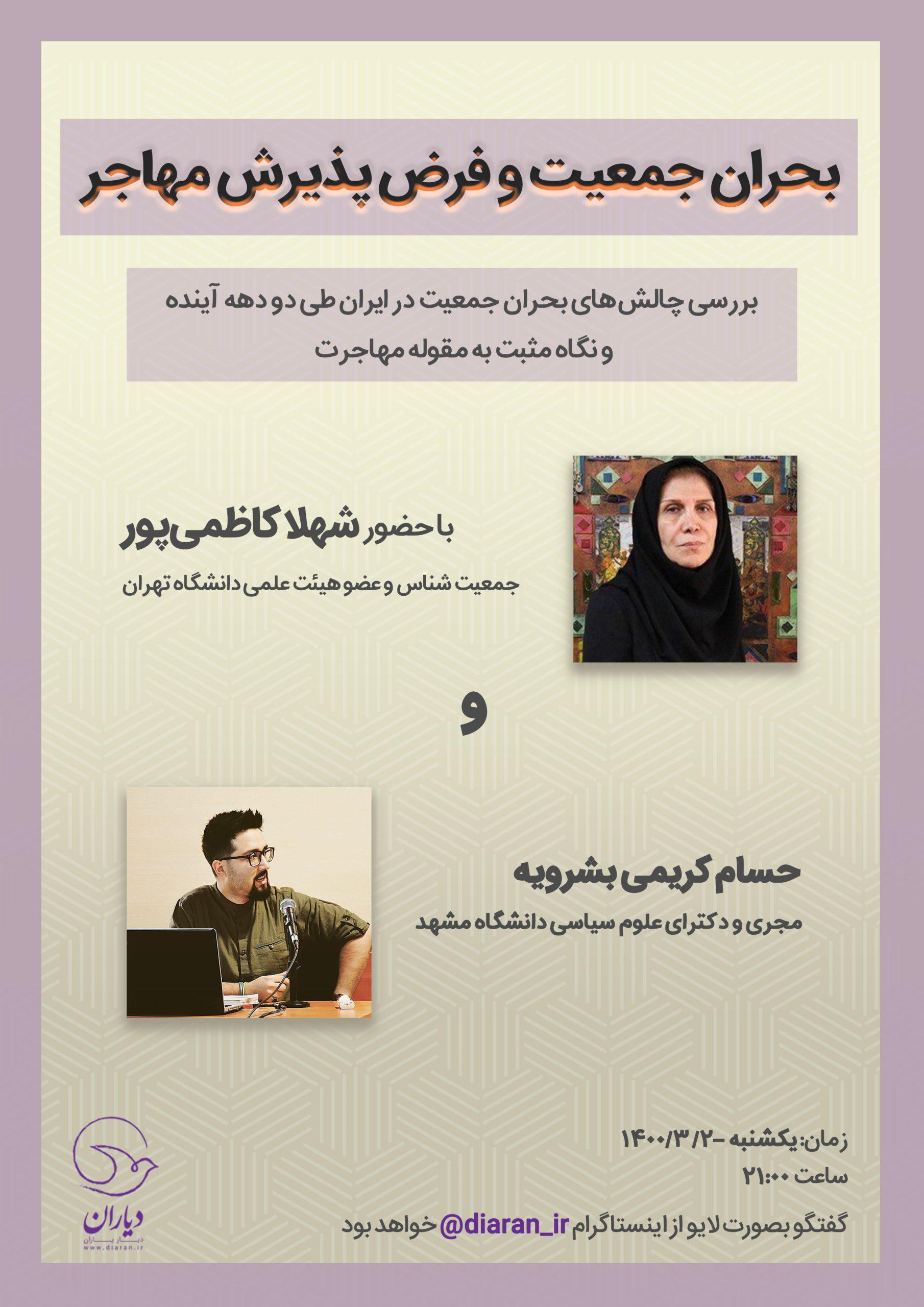 رشد جمعیتی ایران بحران مهاجر و فرض پذیرش مهاجر