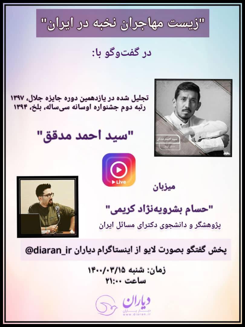 ایرانی افغانستانیتبار مهاجرین در ایران