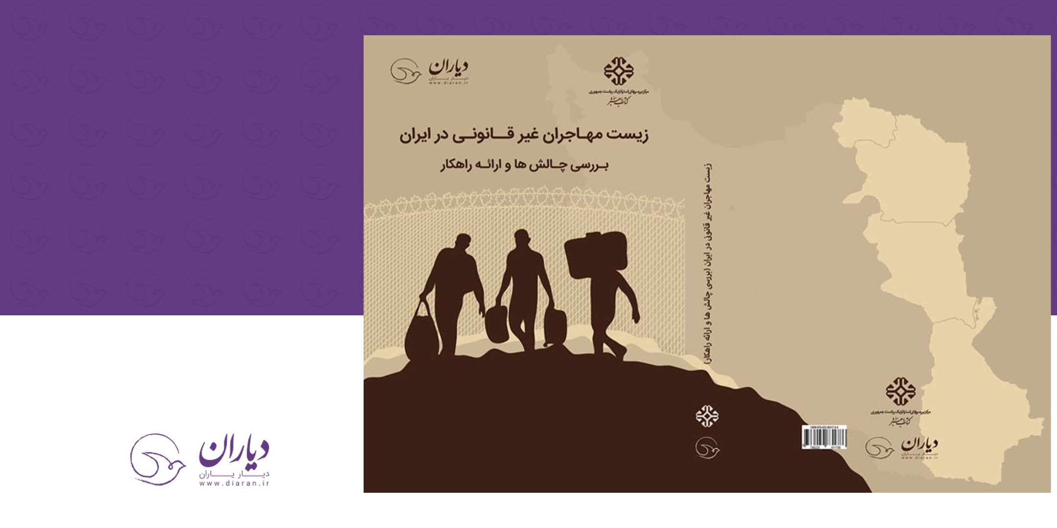 زیست مهاجران غیرقانونی در ایران: بررسی چالش ها و ارائه راهکار