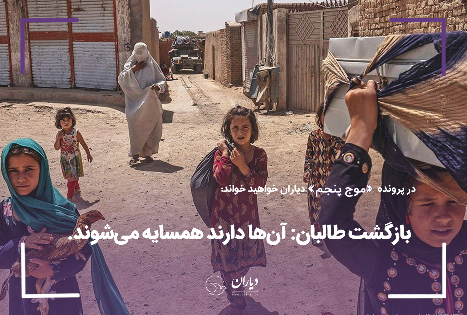 بازگشت طالبان: آنها دارند همسایه میشوند.